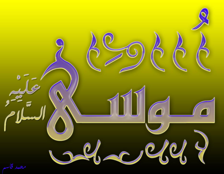 Asma Nabi Musa Alaihis Salam
